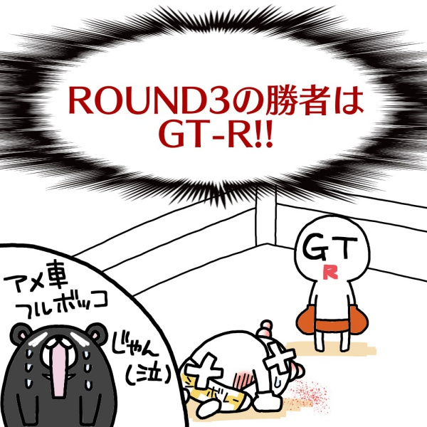 ROUND3の勝者はGT-R